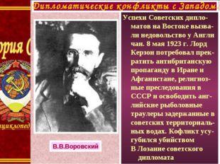 Успехи Советских дипло-матов на Востоке вызва-ли недовольство у Англи чан. 8