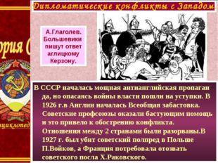 В СССР началась мощная антианглийская пропаган да, но опасаясь войны власти п