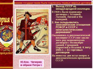 Выход СССР из международной изоляции. В 1920 г.были подписаны договоры с Эсто