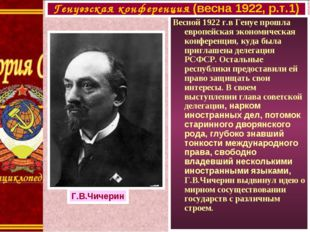 Весной 1922 г.в Генуе прошла европейская экономическая конференция, куда была