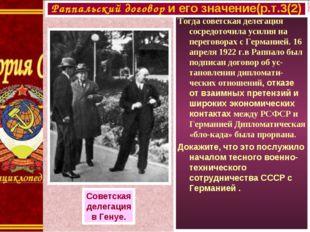 Тогда советская делегация сосредоточила усилия на переговорах с Германией. 16