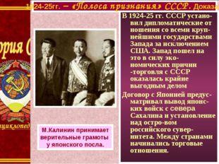 В 1924-25 гг. СССР устано-вил дипломатические от ношения со всеми круп-нейшим