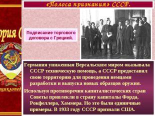Германия униженная Версальским миром оказывала СССР техническую помощь, а ССС