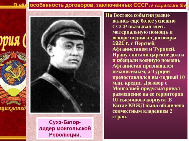 На Востоке события разви-вались еще более успешно. СССР оказывал здесь матери...