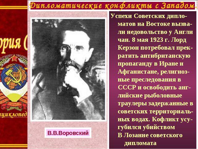 Успехи Советских дипло-матов на Востоке вызва-ли недовольство у Англи чан. 8...
