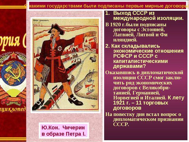 Выход СССР из международной изоляции. В 1920 г.были подписаны договоры с Эсто...
