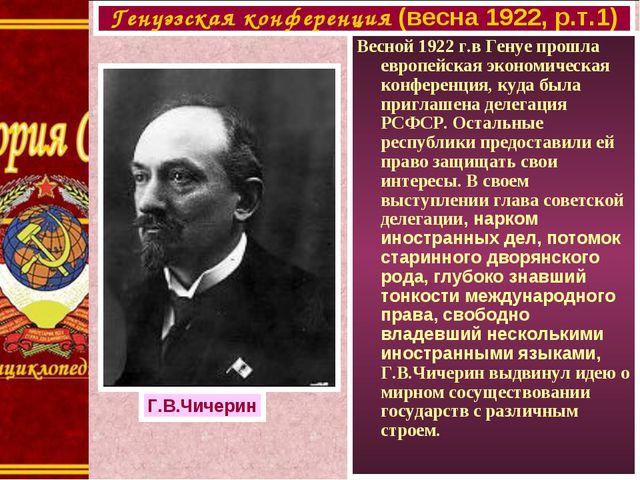 Весной 1922 г.в Генуе прошла европейская экономическая конференция, куда была...