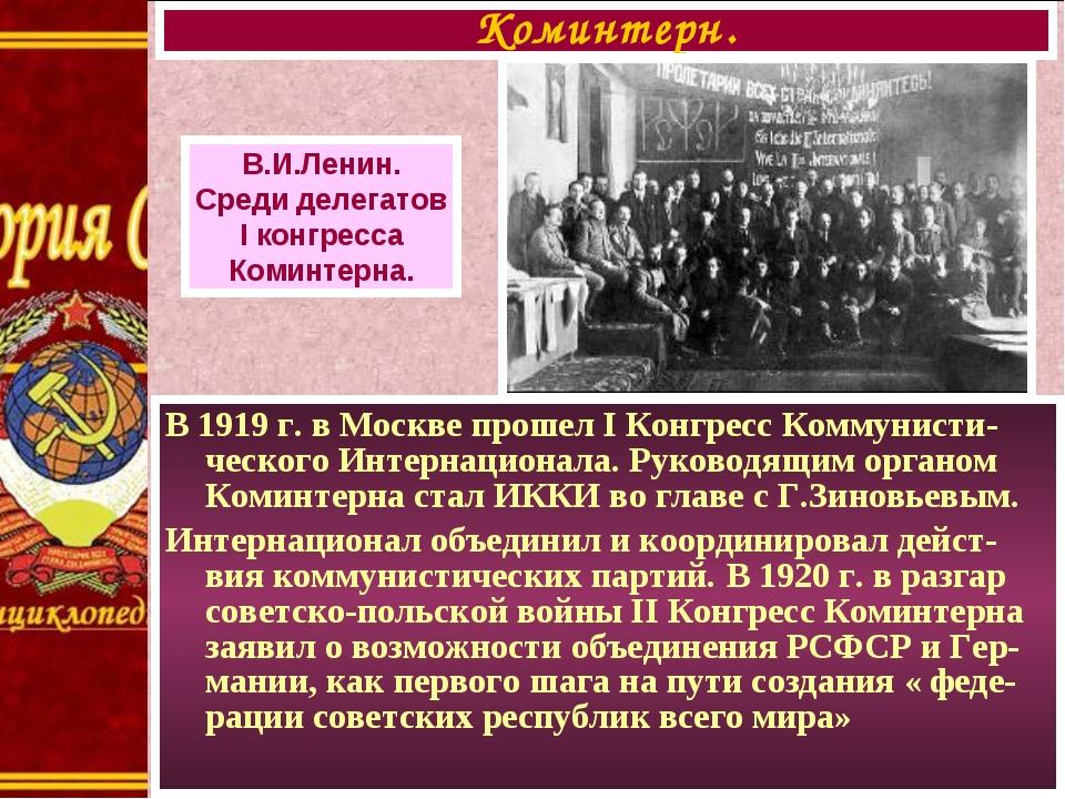 В 1919 г. в Москве прошел I Конгресс Коммунисти-ческого Интернационала. Руков...