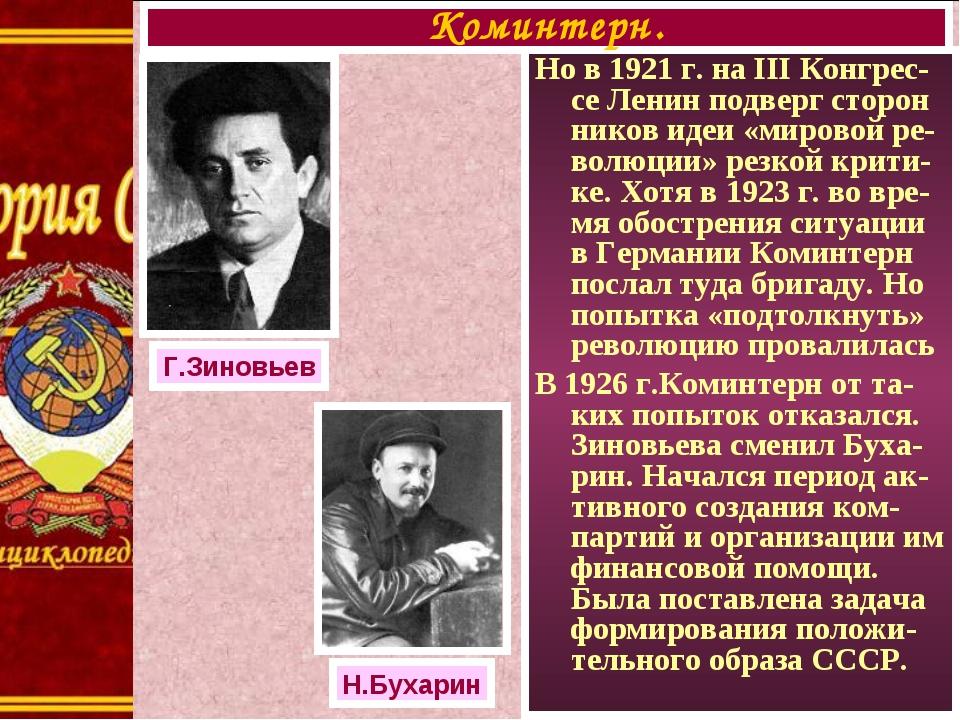 Но в 1921 г. на III Конгрес-се Ленин подверг сторон ников идеи «мировой ре-во...