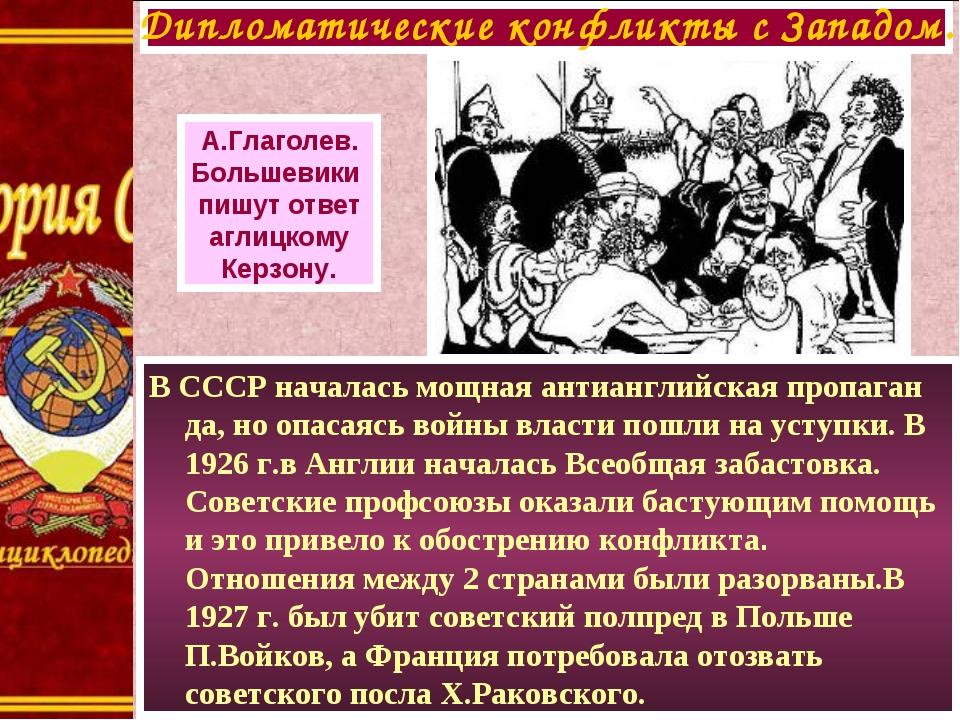 В СССР началась мощная антианглийская пропаган да, но опасаясь войны власти п...