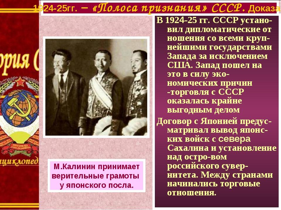 В 1924-25 гг. СССР устано-вил дипломатические от ношения со всеми круп-нейшим...