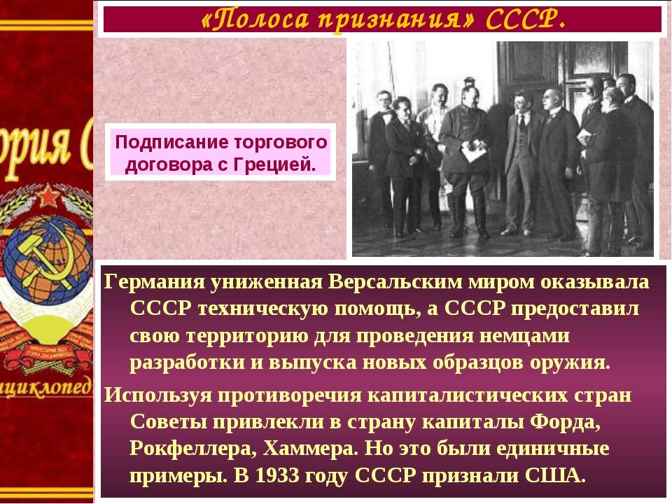 Германия униженная Версальским миром оказывала СССР техническую помощь, а ССС...