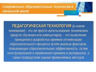 Современные образовательные технологии в начальной школе ПЕДАГОГИЧЕСКАЯ ТЕХНО