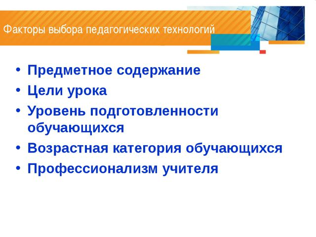 Факторы выбора педагогических технологий Предметное содержание Цели урока Уро...