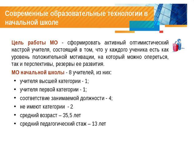 Современные образовательные технологии в начальной школе Цель работы МО - сф...