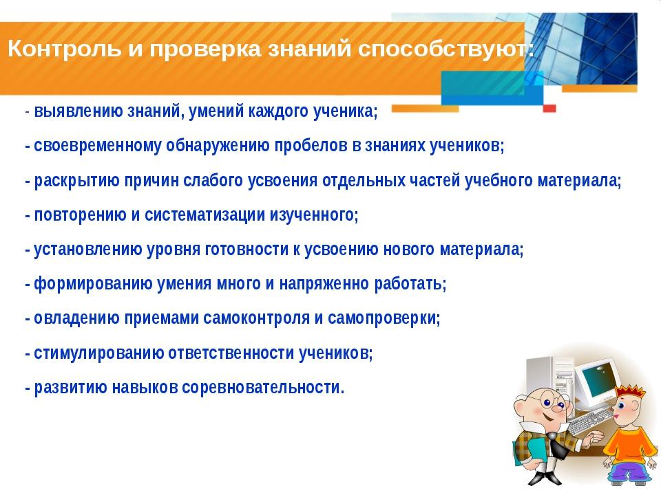 - выявлению знаний, умений каждого ученика; - своевременному обнаружению проб...