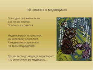 Из «сказка о медведихе» Приходил целовальник еж, Все-то еж ежится, Все-то он