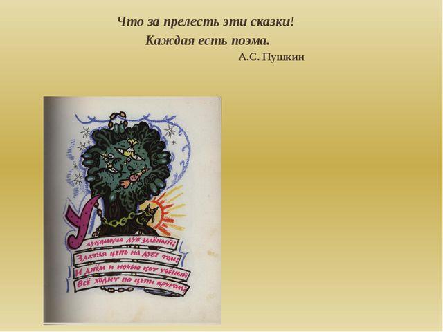 Что за прелесть эти сказки! Каждая есть поэма. А.С. Пушкин
