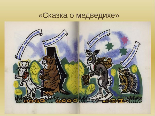 «Сказка о медведихе»