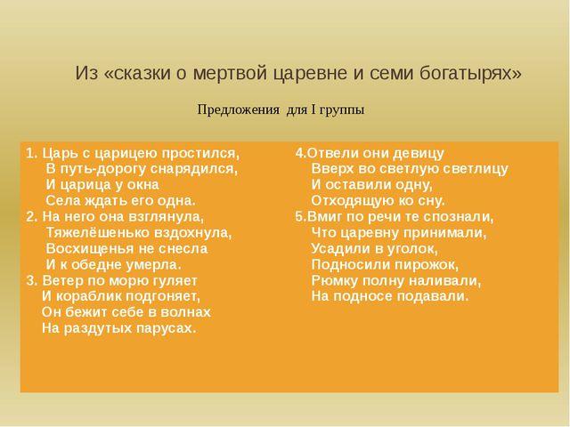 Из «сказки о мертвой царевне и семи богатырях» Предложения для I группы 1. Ца...