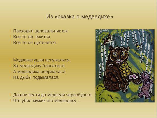 Из «сказка о медведихе» Приходил целовальник еж, Все-то еж ежится, Все-то он...