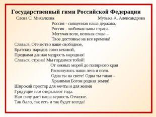 Государственный гимн Российской Федерации Слова С. Михалкова Музыка А. Алекс