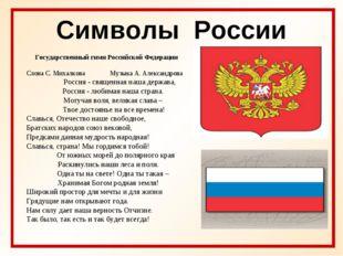Символы России Государственный гимн Российской Федерации Слова С. Михалкова М
