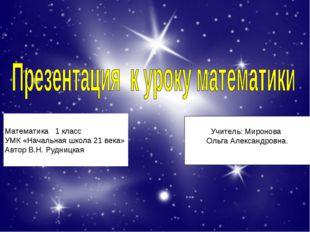 Математика 1 класс УМК «Начальная школа 21 века» Автор В.Н. Рудницкая Учитель