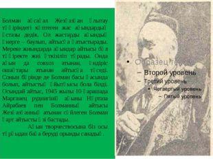 ТОЛҒАУ (1962 жылы 18 наурыз « Еңбек туы » газетінде жарияланған.) Көпті көрге