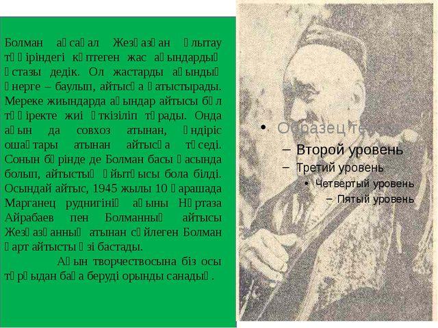 ТОЛҒАУ (1962 жылы 18 наурыз « Еңбек туы » газетінде жарияланған.) Көпті көрге...