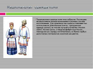 Национальная одежда коми Традиционная одежда коми многообразна. Различные ее