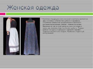 Женская одежда Комплекс традиционного женского костюма состоял из двух основн