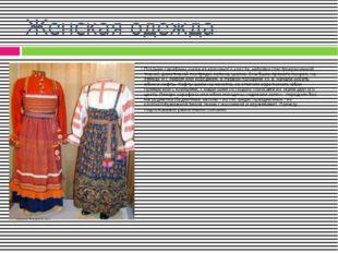 Женская одежда Позднее сарафаны шили из крашеного холста, набойки (пестрокраш