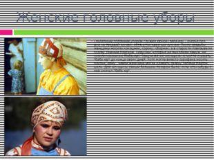 Женские головные уборы Свадебным головным убором служил юрной (баба-юр) - оче
