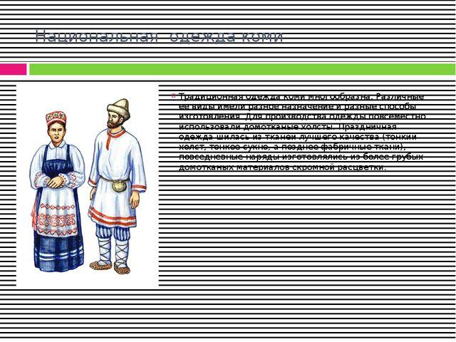Национальная одежда коми Традиционная одежда коми многообразна. Различные ее...