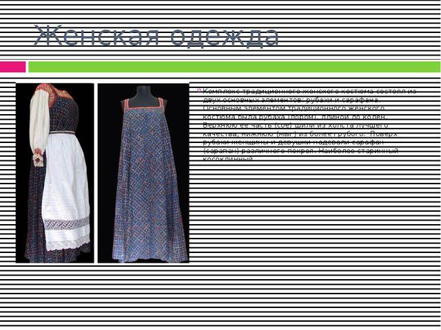 Женская одежда Комплекс традиционного женского костюма состоял из двух основн...