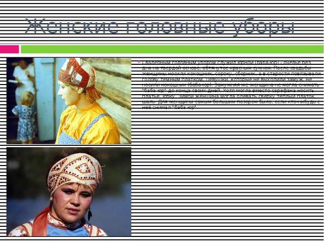 Женские головные уборы Свадебным головным убором служил юрной (баба-юр) - оче...