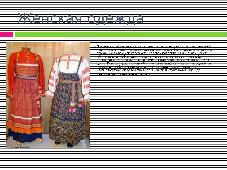 Женская одежда Позднее сарафаны шили из крашеного холста, набойки (пестрокраш...