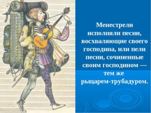 Менестрели исполняли песни, восхваляющие своего господина, или пели песни, со