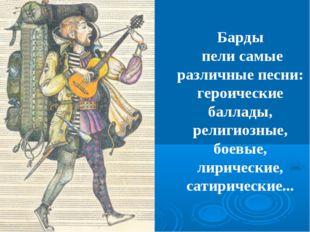 Барды пели самые различные песни: героические баллады, религиозные, боевые, л