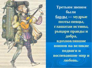 Третьим звеном были барды — мудрые поэты-певцы, глашатаи истины, рыцари правд