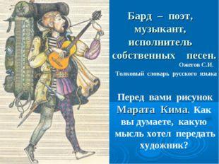 Бард – поэт, музыкант, исполнитель собственных песен. Перед вами рисунок Мара