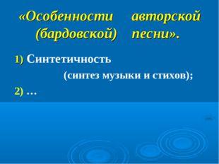 «Особенности авторской (бардовской) песни». 1) Синтетичность (синтез музыки и