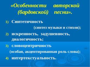 «Особенности авторской (бардовской) песни». Синтетичность (синтез музыки и ст