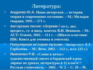 Литература: Андреев Ю.А. Наша авторская…: история, теория и современное состо