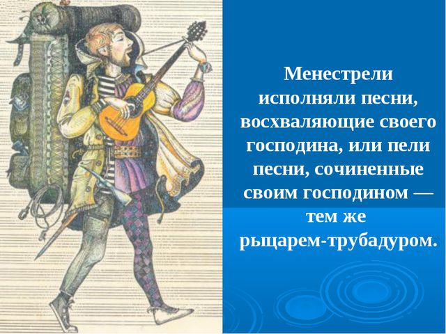 Менестрели исполняли песни, восхваляющие своего господина, или пели песни, со...