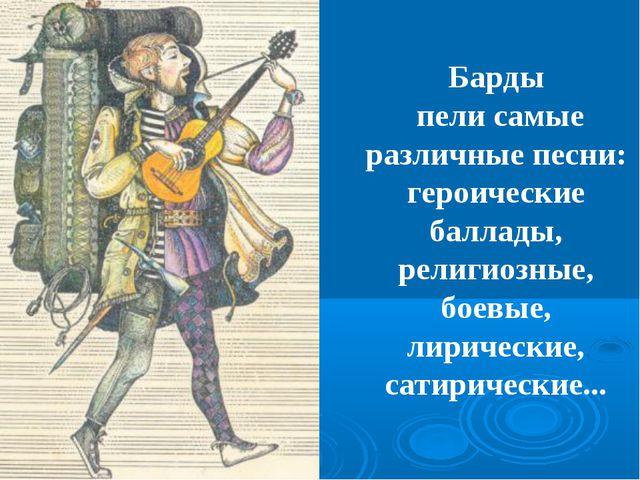Барды пели самые различные песни: героические баллады, религиозные, боевые, л...