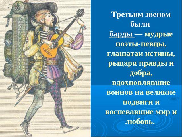 Третьим звеном были барды — мудрые поэты-певцы, глашатаи истины, рыцари правд...