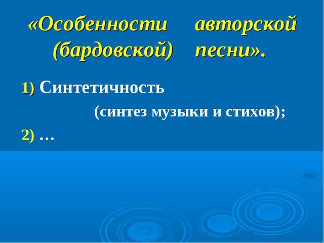 «Особенности авторской (бардовской) песни». 1) Синтетичность (синтез музыки и...
