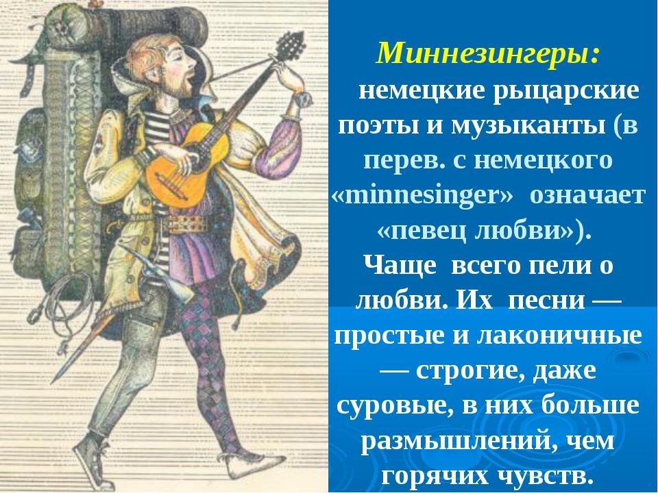 Миннезингеры: немецкие рыцарские поэты и музыканты (в перев. с немецкого «min...